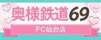 奥様鉄道69 FC仙台店_PC版広告枠