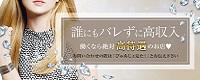 好きっちゃ♡北九州(人妻店)_PC版広告枠