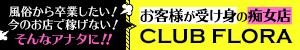 川崎倶楽部フローラ_PC版広告枠