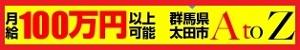 AtoZ_PC版広告枠
