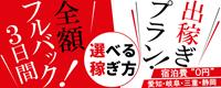 即アポ奥さん~名古屋店~_PC版広告枠