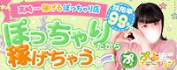 ぷよステーション 高崎店_PC版広告枠