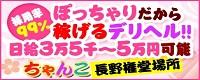 ちゃんこ長野権堂店_PC版広告枠