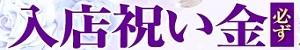スリー松本_PC版広告枠