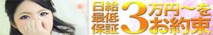 静岡風俗の神様浜松店_PC版広告枠