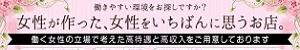 なでしこ援護会 松江米子_PC版広告枠