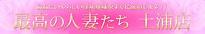 ★★★最高の人妻たち 土浦店★_PC版広告枠