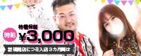 OneMore奥様 大宮店_PC版広告枠
