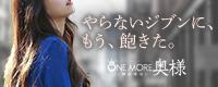 One More奥様 横浜関内店_PC版広告枠