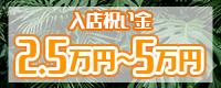 One More奥様 蒲田店_PC版広告枠