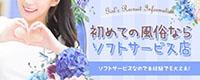 club生奥様~福島店~_PC版広告枠