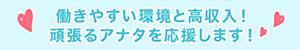 鎌倉御殿フラワー_PC版広告枠