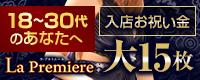 ラ・プルミエール 梅田店_PC版広告枠