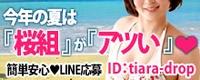 やまとなでしこ桜組_PC版広告枠