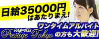 プレステージ東京_PC版広告枠