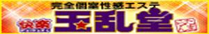 玉乱堂_PC版広告枠
