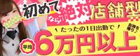 秋葉原コスプレ学園in西川口_PC版広告枠