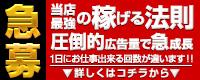 大塚デリヘル倶楽部_PC版広告枠