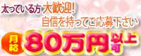 池袋 ちゃんこ_PC版広告枠
