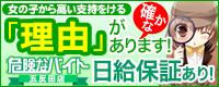 危険なバイト 五反田_PC版広告枠