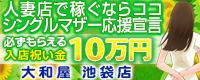 大和屋 池袋店_PC版広告枠