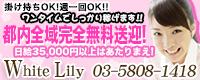 上野ホワイトリリー_PC版広告枠