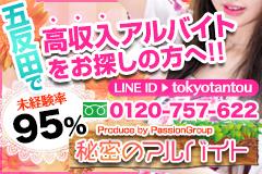 秘密のアルバイト五反田店_スマホ版広告枠